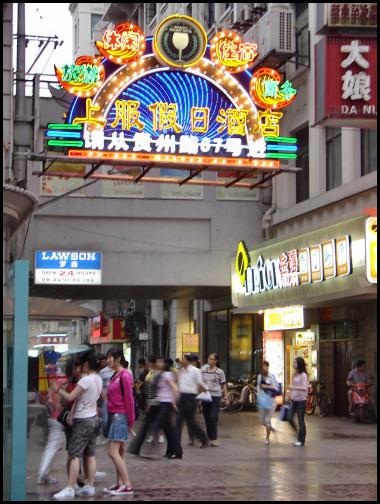 More of Nanjing Road...